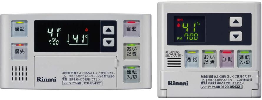 リンナイ(Rinnai) ガスふろ給湯器リモコン 120VC 浴室・台所リモコンセット MBC-120VC