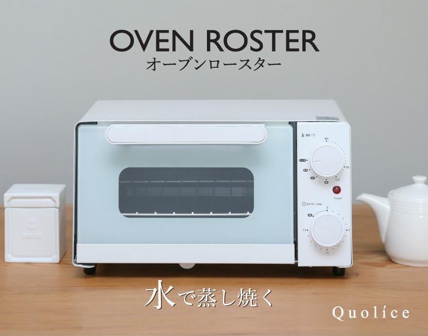 Quolice オーブンロースター ホワイト AQS-1036【メーカー直送送料無料(沖縄、離島は配送不可)】