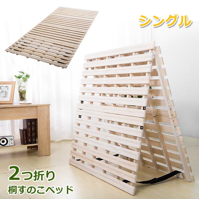 すのこベッド 折りたたみ シングル  折りたたみベッド シングル すのこ 低ホル ベッド 二つ折り 天然桐すのこベッド  湿気/カビ対策 折り畳みベッド 桐すのこベッド スノコベッド 木製
