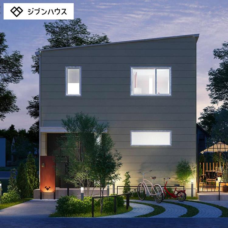 【ジブンハウス】79A JAPONE 規格住宅 商品住宅 ライフスタイル ライフスタイル住宅