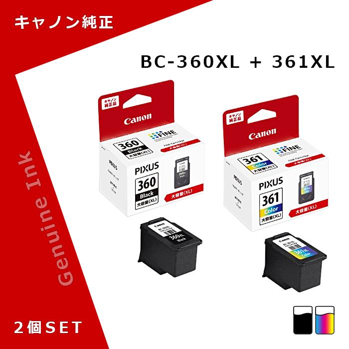 純正インク 残量表示対応 キヤノン CANON BC-360XL+ BC-361XL 純正プリンターインク まとめ買い特価 BC361XL FINEカートリッジ 2個セット おトク BC360XL ブラック+3色カラー