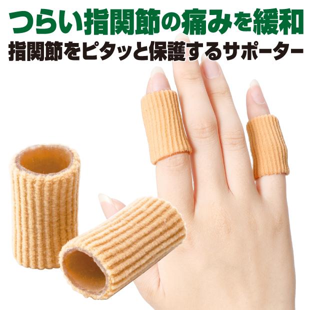 リウマチ、ヘバーデン結節によるつらい指関節の痛みを緩和 リウマチ指サック  【一般医療機器】