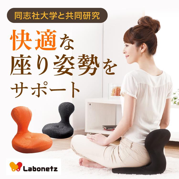骨盤座椅子 凛座