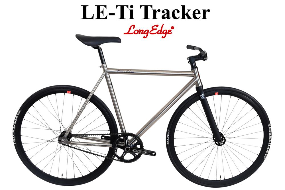 ピストバイク ロングエッヂ チタンバイク LongEdge LE-Ti Titan 自転車
