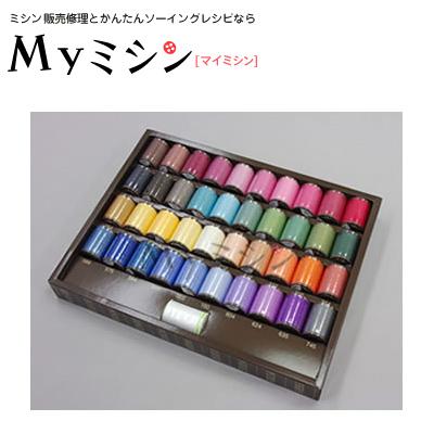 2020 ミシンオプション品 刺しゅうミシンで使用するための40色糸 カントリー40色糸セット (人気激安) 刺繍用