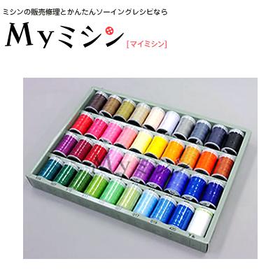 商品 ミシンオプション品 刺しゅうミシンで使用するための39色糸 数量限定 ウルトラポス39色糸セット 刺繍用