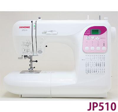 ポイント3倍!ジャノメミシン 「JP710N/JP710P/JP510」【あす楽】【5年保証】