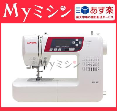 【300円オフクーポンあり】【ジャノメ コンピューターミシン「ME830」
