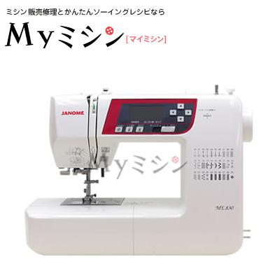 ポイント2倍 ジャノメ コンピューターミシン「ME830」