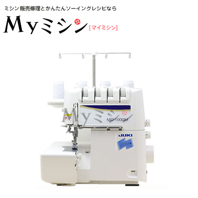 JUKIミシン「シュルルMO1000M」【5年保証】
