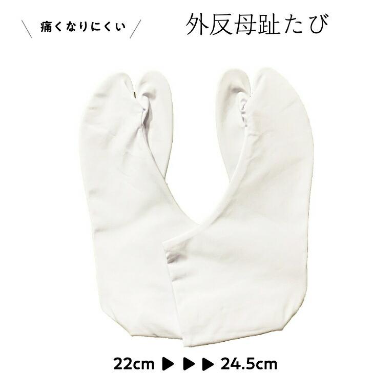 外反母趾専用の設計で足が痛くなりにくい 最新号掲載アイテム 外反母趾たび 福助足袋 毎週更新 父の日 メール便利用で送料無料