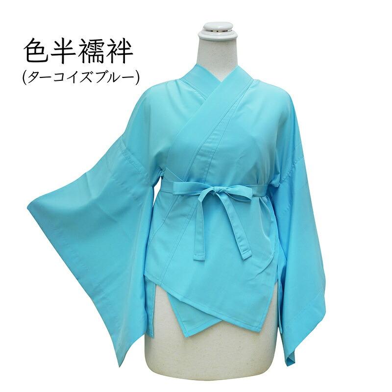 新舞踊 日本舞踊の片肌脱ぎに 濃い水色半襦袢 色半襦袢 初回限定 ターコイズブルー 丸洗いOK 情熱セール 阿波踊り 日本舞踊 父の日 送料無料