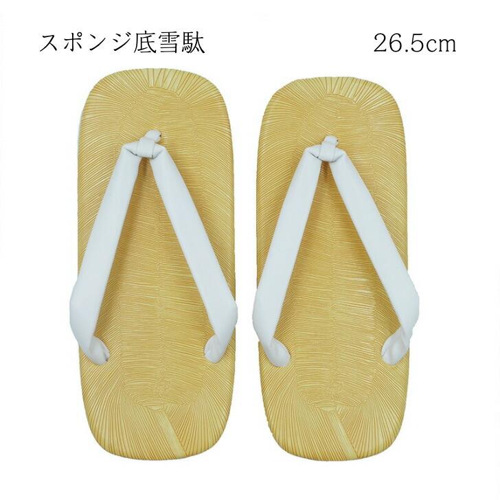 世界の人気ブランド クッション性のあるスポンジ底で疲れにくい雪駄 雪駄 阿波踊り 祭り LLサイズ26.5cm スポンジ厚底タイプ メーカー公式 着物 白鼻緒草履