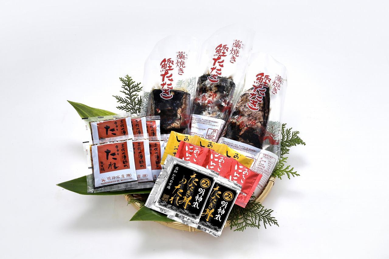 1袋2人前 3袋入った食べきりセット 明神水産 誕生日 お祝い 全商品オープニング価格 藁焼き鰹たたき3袋 KT-4B セット 750g