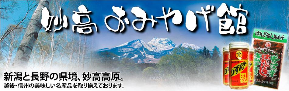 妙高おみやげ館:新潟と長野の県境、妙高高原の名産品を揃えました。