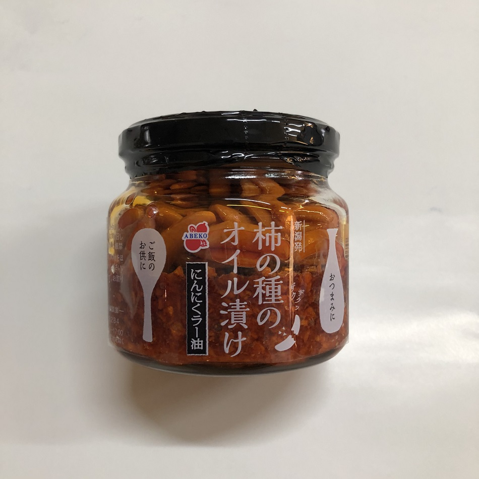 ごはんのお供に 柿の種のオイル漬け 新潟 柿の種オイル漬け にんにくラー油 送料無料カード決済可能 低廉