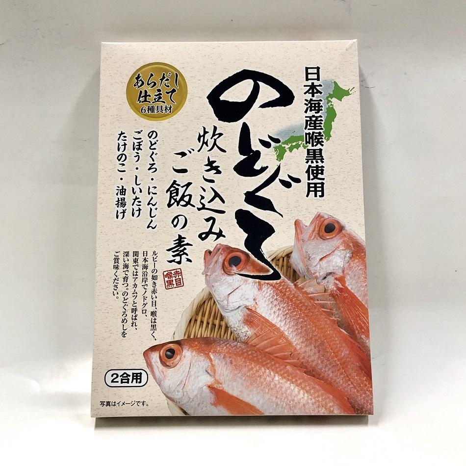 新潟を象徴する超高級鮮魚 のどぐろ 炊き込みご飯の素 新潟 ディスカウント 全品送料無料 320g