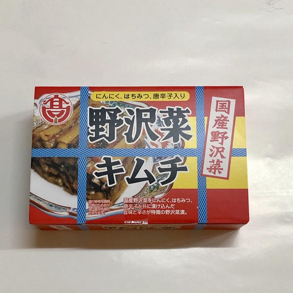 長野の特産品 最新アイテム 野沢菜キムチ 18%OFF 信州