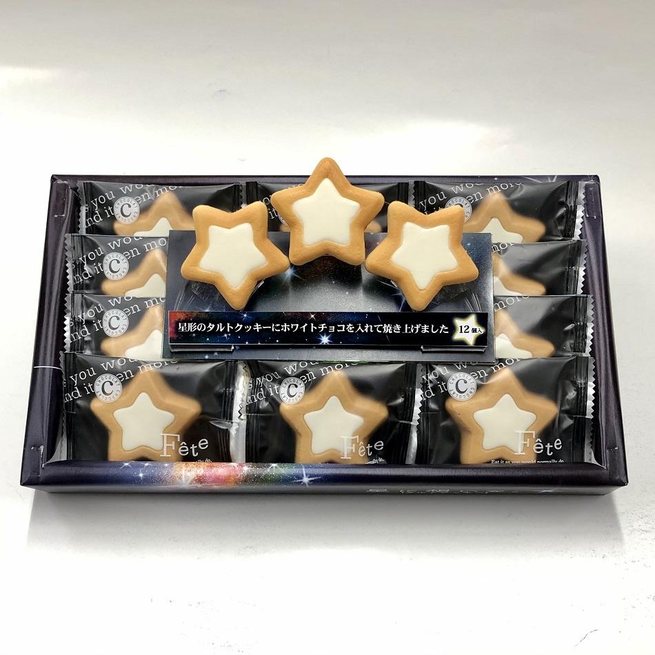 星をかたどったタルトクッキー星に想いを 新潟 キャンペーンもお見逃しなく 星に想いを 12個入 限定特価