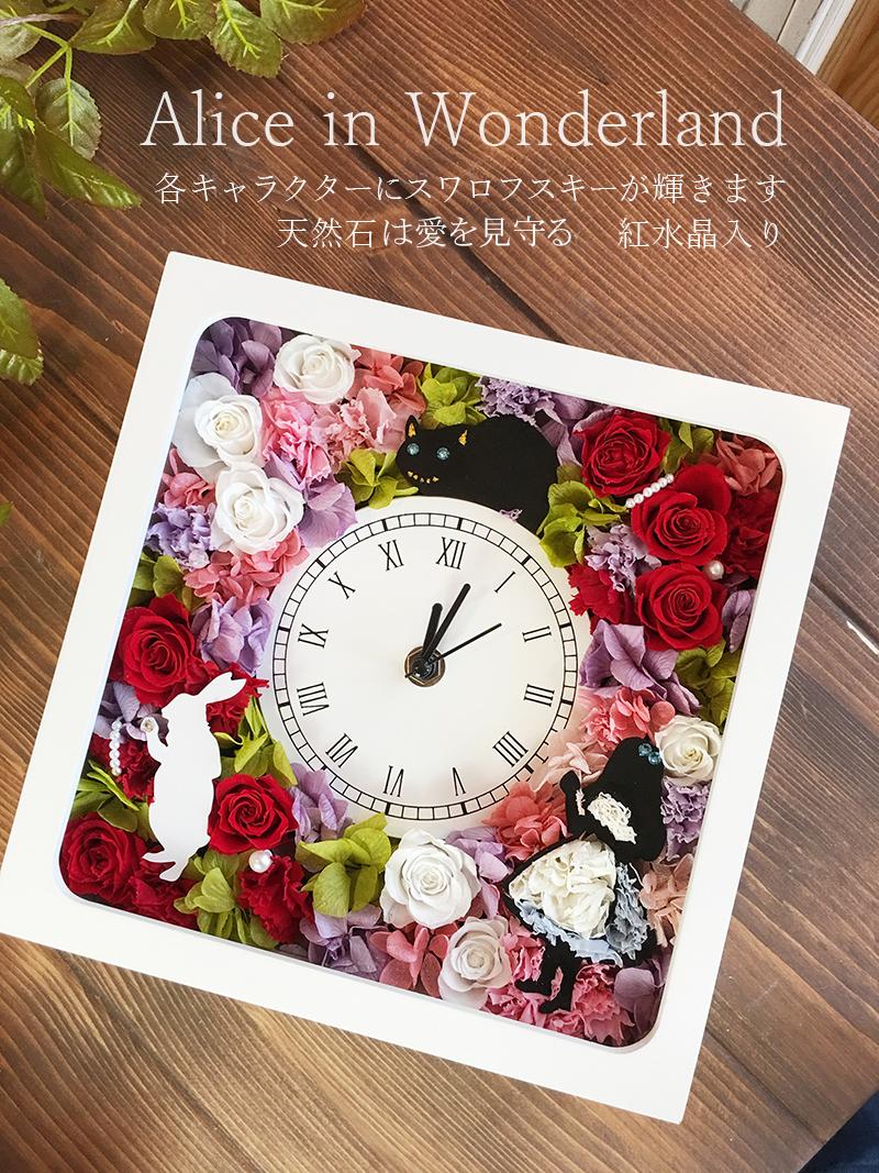 送料無料 アリスの世界をフラワー時計に仕上げました 沢山のバラがあしらわれた豪華な作品です プリザーブドフラワー 時計 不思議の国のアリス花時計 母の日 プレゼント 着後レビューで 送料無料 毎日激安特売で 営業中です 還暦祝い アリス ディズニー キャラクター 開店祝い 結婚祝い 壁掛け ギフト 薔薇 インテリア チャシャ猫 花時計 お花 新築 かわいい