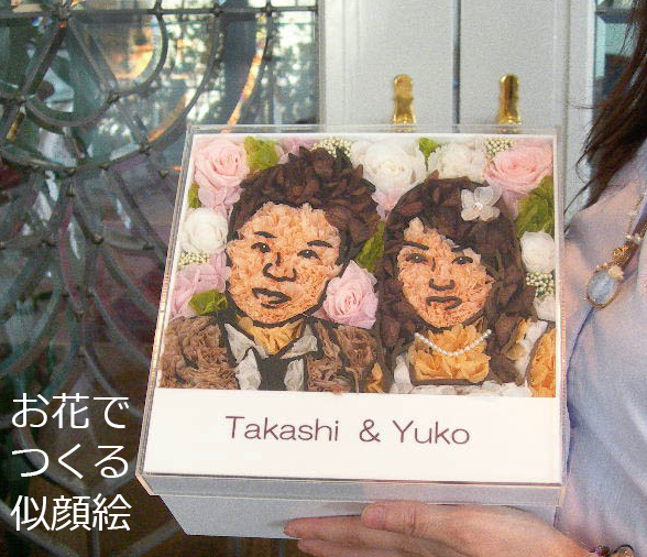 似顔絵 プレゼント 結婚祝い 結婚式 ウェルカムボード お返し NHK おはよう日本 まちかど情報室 花束贈呈にプリザーブドフラワーでつくる 似顔絵フラワー ギフト