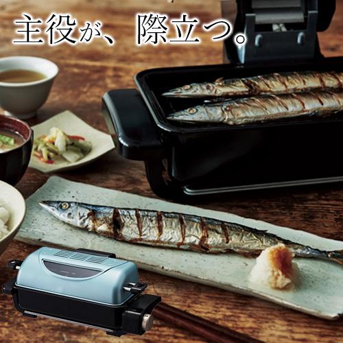 フィッシュロースター KOIZUMI コイズミ KFR-0750/G KFR0750| 送料無料 焼き魚 焼き鳥 両面 消臭