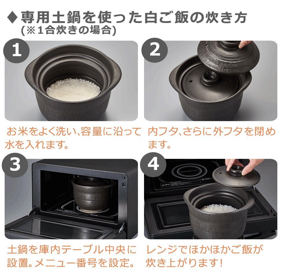 Risultato immagini per 土鍋付き電子レンジ