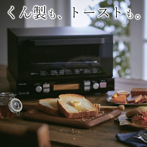 くん製スモークトースター【ブラック】 (コイズミ)KCG-1202K | 送料無料 燻製レシピも掲載のレシピブック付き