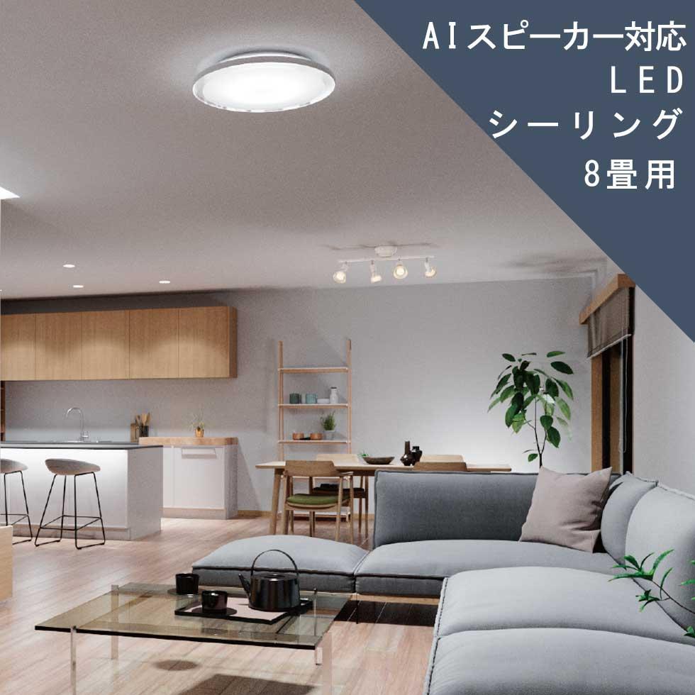 \ AIスピーカー対応 /コイズミ照明 LEDシーリング【5年保証】|AIスピーカー対応シーリング(hueブリッジ含) 8畳 調光 調色 日本製 スマートスピーカー 照明 6畳 グーグル グーグルホーム アマゾン エコー アレクサ Google