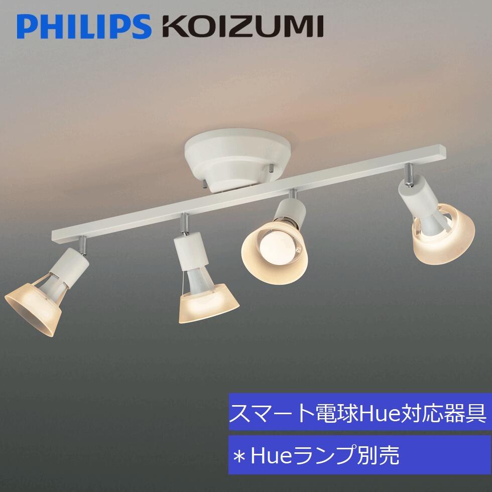 シーリングライト 4灯 スポットライト(BA17001) フィリップス Hue 天井照明 和室 和風 寝室 リビング 居間用 ダイニング用 食卓用 シーリング おしゃれ シャンデリア 間接照明 スマホ対応 ランプ別売