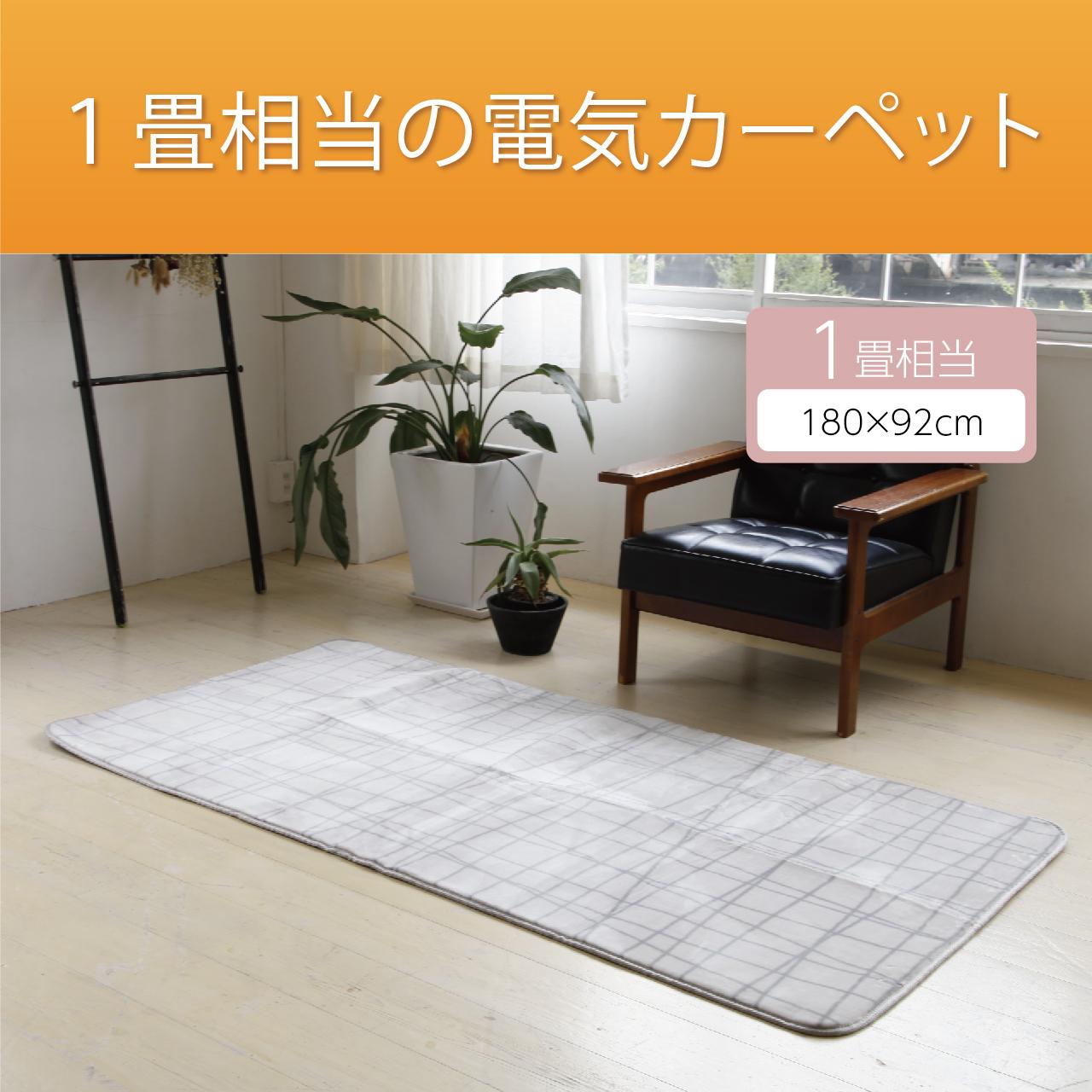 1 畳 カーペット ホット