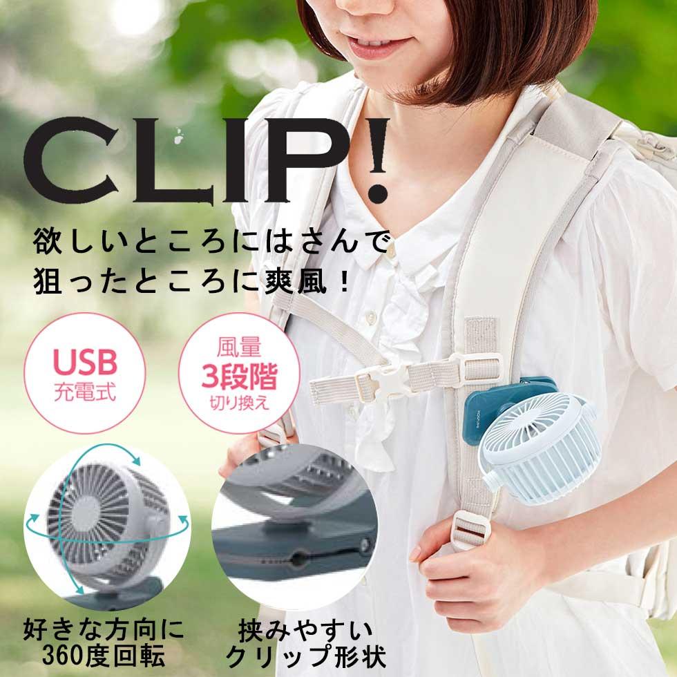 \レトロでかわいいデザイン/ ハンズフリー 扇風機 クリップ コイズミ (KMF-0608)