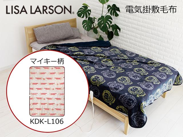 \ オシャレでかわいい♪ /リサ・ラーソン 電気掛敷毛布 <188×130cm> マイキー 猫 コイズミ KDK-L106   送料無料 洗える シングル リサラーソン LISA LARSON 北欧 おしゃれ 電気毛布