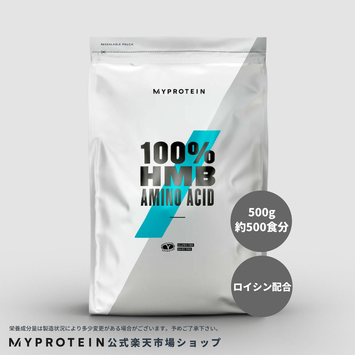 マイプロテイン 公式 【MyProtein】 HMB(3-ヒドロキシイソ吉草酸) 500g 約500食分【海外直送】