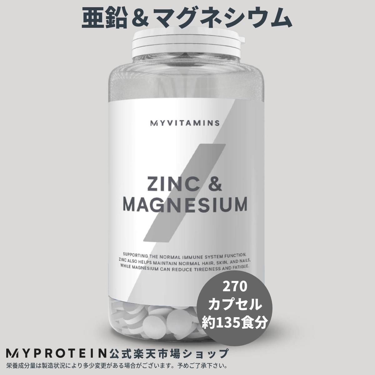 マイプロテイン 公式 【MyProtein】 亜鉛&マグネシウム  270カプセル 約135日分| サプリメント サプリ マカ 栄養補助 栄養補助食品 健康サプリ 健康サプリメント 鉄 ミネラル 美容サプリ 美容サプリメント 粒 【楽天海外直送】