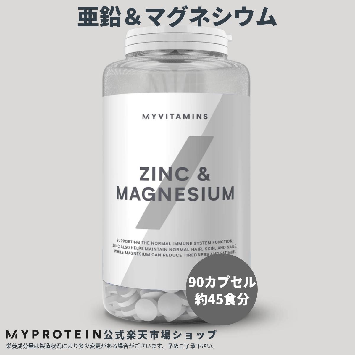 マイプロテイン 公式 【MyProtein】 亜鉛&マグネシウム 90カプセル 約45日分| サプリメント サプリ 栄養補助 栄養補助食品 健康サプリ 健康サプリメント 鉄 ミネラル 美容サプリ 美容サプリメント【楽天海外直送】