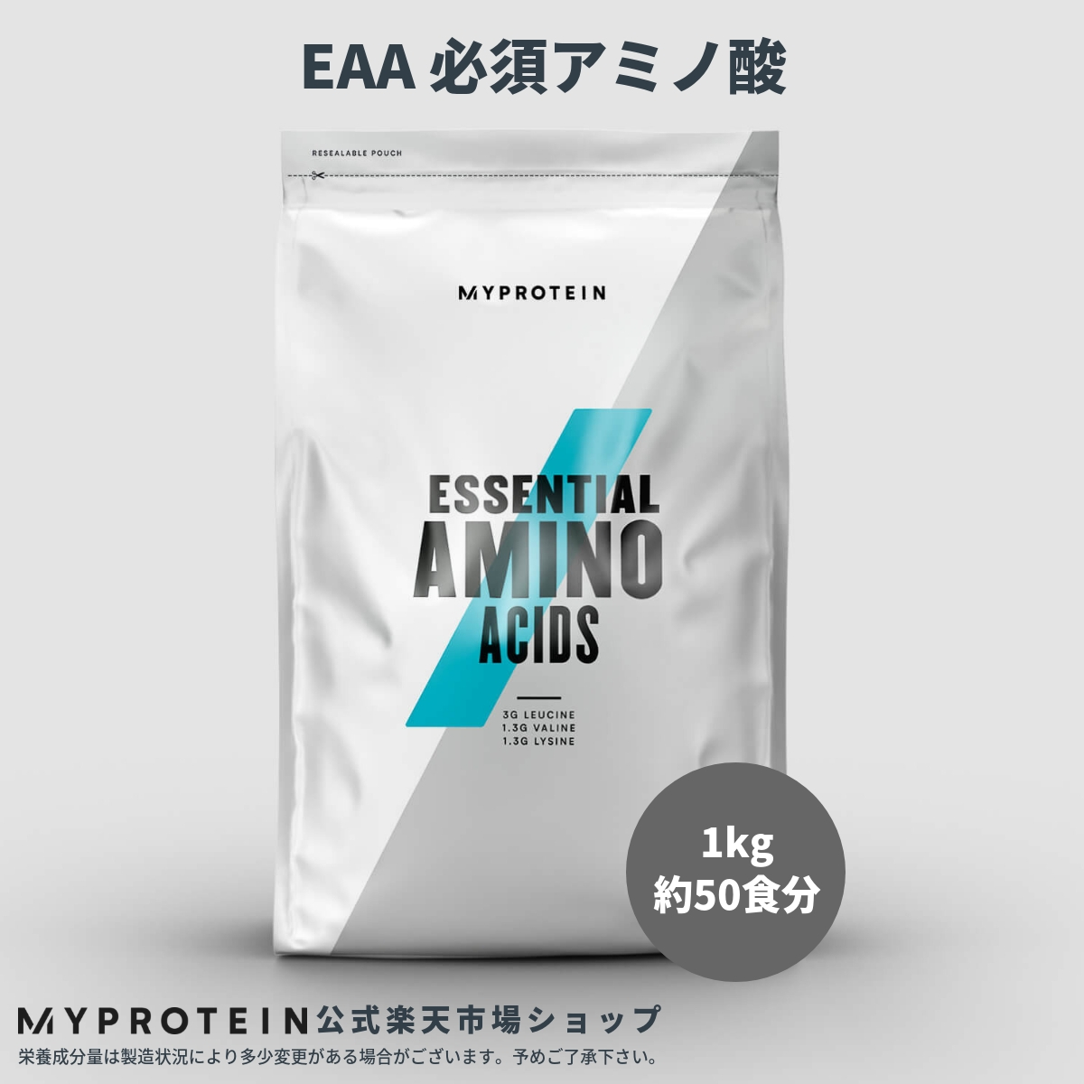 マイプロテイン 公式 【MyProtein】 EAA 必須アミノ酸 1kg 約50食分| サプリメント サプリ BCAA アミノ酸 あみの酸 バリン ロイシン イソロイシン 燃焼系 スポーツサプリ ダイエットサプリ【楽天海外直送】