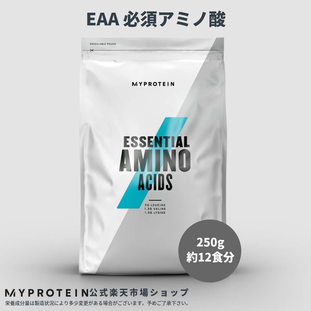 マイプロテイン 公式 【MyProtein】 EAA 必須アミノ酸 250g 約12食分| サプリメント サプリ BCAA アミノ酸 あみの酸 バリン ロイシン イソロイシン 燃焼系 スポーツサプリ ダイエットサプリ【楽天海外直送】