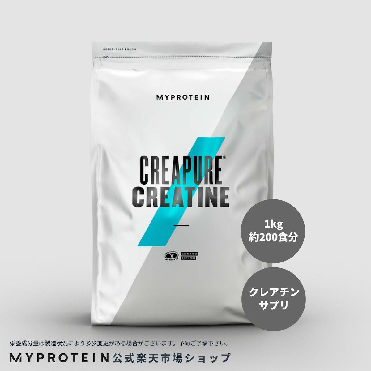 マイプロテイン 公式 【MyProtein】 クレアピュア クレアチン 1kg 約200食分| サプリメント サプリ アミノ酸 あみの酸 クレアチン クエン酸 燃焼系 スポーツサプリ ダイエットサプリ パウダー モノハイドレート