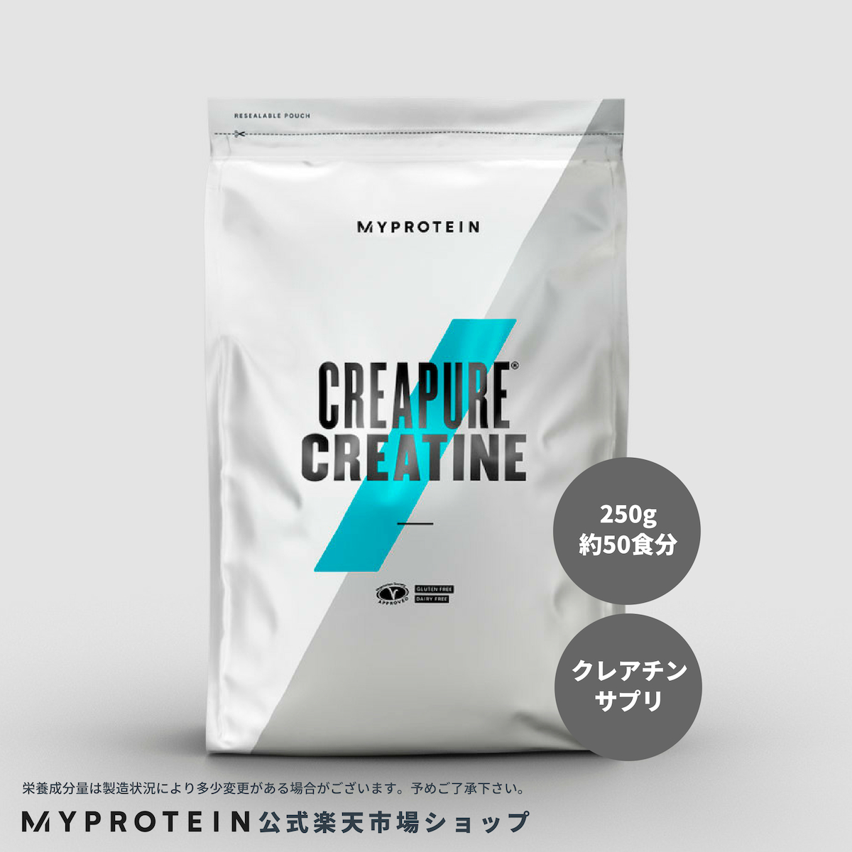 マイプロテイン 公式 【MyProtein】 クレアピュア クレアチン 250g 約50食分| サプリメント サプリ アミノ酸 あみの酸 クレアチン クエン酸 燃焼系 スポーツサプリ ダイエットサプリ パウダー モノハイドレート