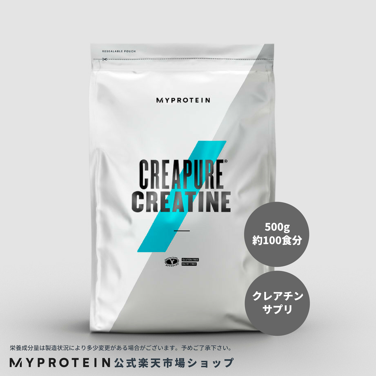 マイプロテイン 公式 【MyProtein】 クレアピュア クレアチン 500g 約100食分| サプリメント サプリ アミノ酸 あみの酸 クレアチン クエン酸 燃焼系 スポーツサプリ ダイエットサプリ パウダー モノハイドレート