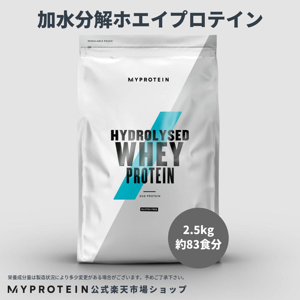 マイプロテイン 公式 【MyProtein】 加水分解 ホエイプロテイン(ハイドロプロテイン) 2.5kg 約83食分| プロテイン ホエイ 減量 ダイエット 筋トレ  バルクアップ ボディーメイク  酵素 アミノ酸【海外直送】