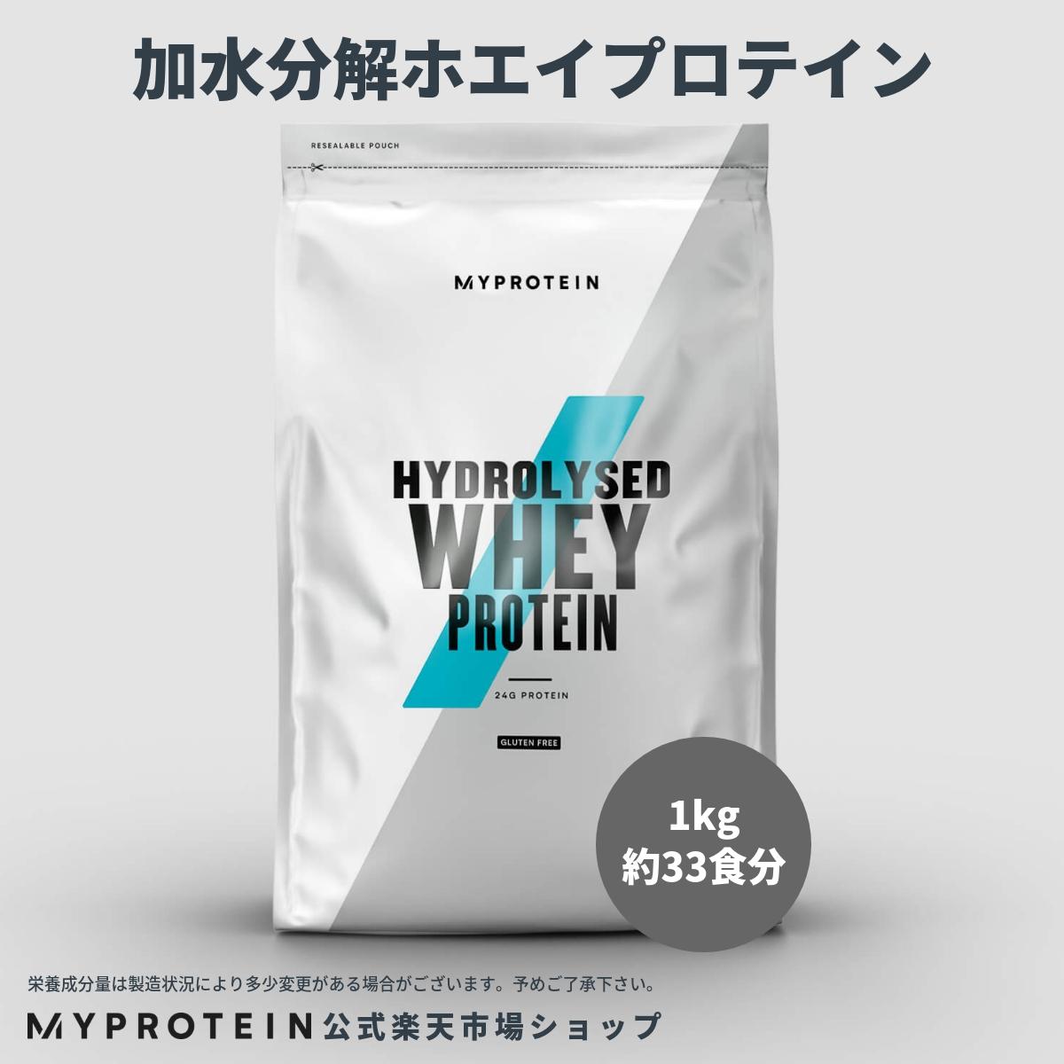 マイプロテイン 公式 【MyProtein】 加水分解 ホエイプロテイン(ハイドロプロテイン) 1kg 約33食分| プロテイン ホエイ 減量 ダイエット 筋トレ 筋肉 バルクアップ ボディーメイク 肉体改造 酵素 アミノ酸【楽天海外直送
