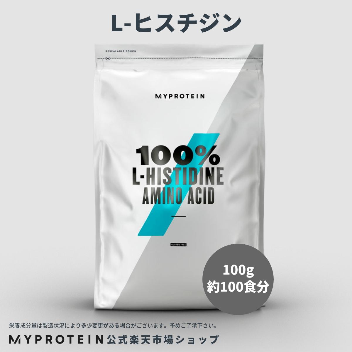 マイプロテイン 公式 【MyProtein】 L-ヒスチジン 100g 100食分| サプリメント サプリ アミノ酸 あみの酸 EAA 必須アミノ酸 ヒスチジン 栄養補助食品 栄養補助 健康サプリ スポーツサプリ【楽天海外直送】