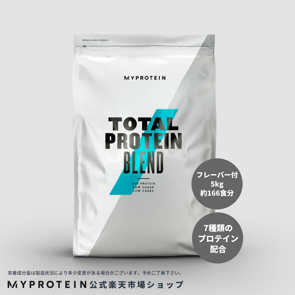 マイプロテイン 公式 【MyProtein】 トータル プロテイン ブレンド (フレーバー)5kg 約166食分| プロテイン ホエイ ホエイプロテイン カゼインプロテイン カゼイン カルシウム バルクアップ ボディーメイク 低糖 糖質制限【海外直送】