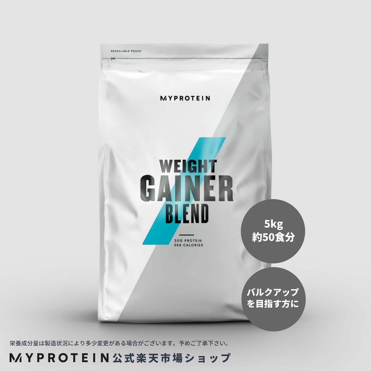 マイプロテイン 公式 【MyProtein】 ウェイト ゲイナー ブレンド 5kg 約50食分| ホエイプロテイン プロテイン ホエイ 筋肉 バルクアップ ボディーメイク 炭水化物 マルトデキストリン 食物繊維 オーツ麦 高カロリー