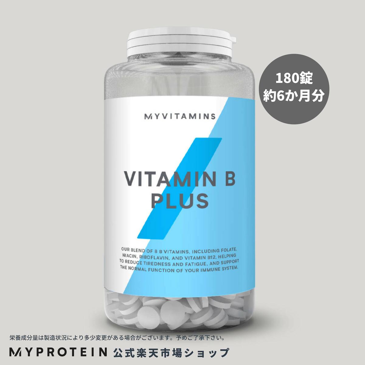 マイプロテイン 公式 【MyProtein】 ビタミンB プラス 180錠 約6ヶ月分| サプリメント サプリ ビタミンB6 ビタミンB12 ビタミン剤 栄養補助 栄養補助商品 美容サプリ 美容サプリメント 健康サプリ