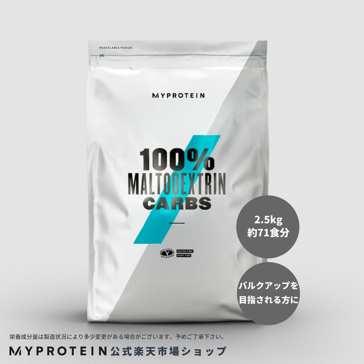 マイプロテイン 公式 【MyProtein】 マルトデキストリン カーブス 2.5kg 約71食分| サプリメント サプリ 炭水化物 ベジタリアン 健康サプリ 健康食品 ウェイトアップ 増量 ウェイトゲイン 【楽天海外直送】