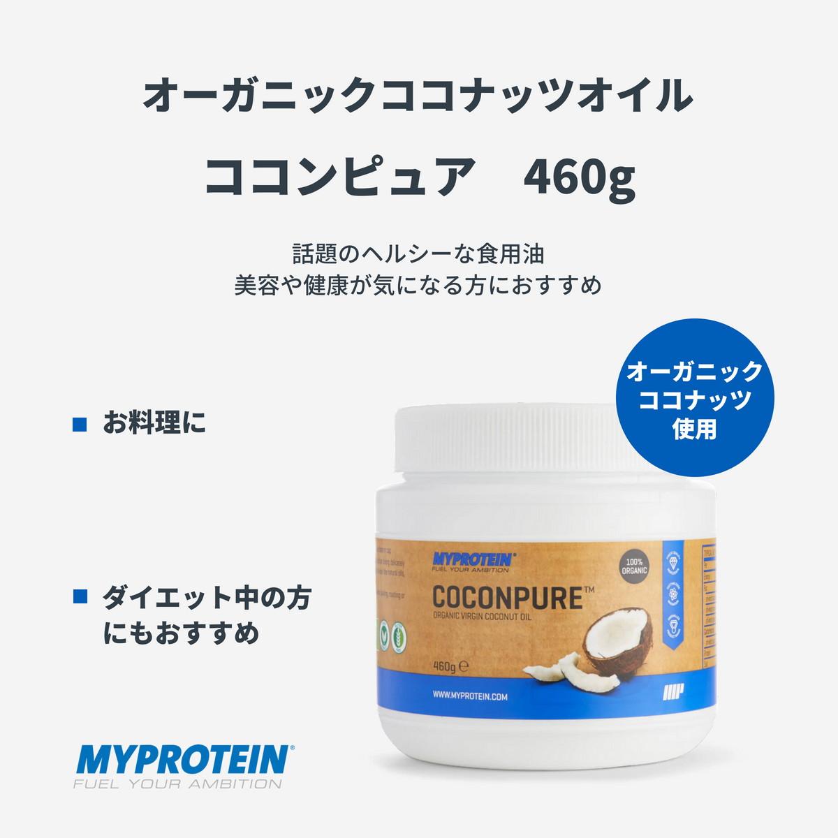 マイプロテイン 公式 【MyProtein】 ココナッツオイル 460g| ココナッツ油 MTCオイル ヘルシー
