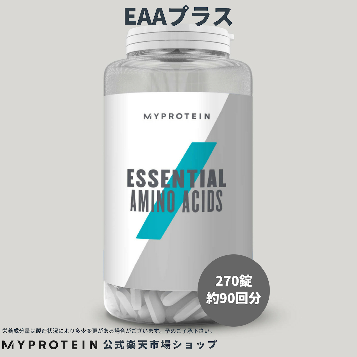マイプロテイン 公式 【MyProtein】 EAA プラス 270錠 約90回分| サプリメント サプリ EAA BCAA配合 アミノ酸 あみの酸 バリン ロイシン スポーツサプリ ダイエットサプリ アルギニン カルニチン【楽天海外直送】